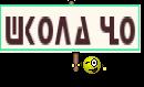 ШКОЛА Ч.О