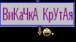 ВиКаЧкА КрУтАя