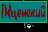 Мценский