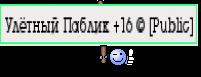 Улётный Паблик +16 © [Public]