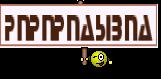 рпрпрпаывпа