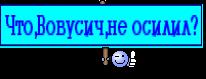 Что,Вовусич,не осилил?