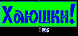 Хаюшки!