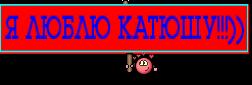 Я ЛЮБЛЮ КАТЮШУ!!!))