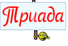Триада