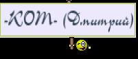 -КОТ- (Дмитрий)