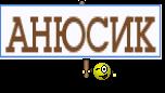 АНЮСИК