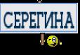СЕРЕГИНА