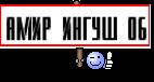 АМИР ИНГУШ 06