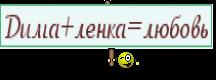 Дима+ленка=любовь