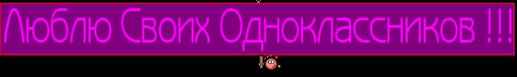 Люблю Своих Одноклассников !!!
