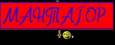МАНТАГОР