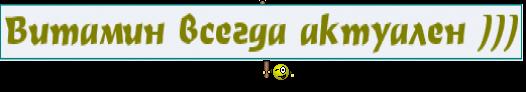 Витамин всегда актуален )))