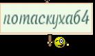 потаскуха64