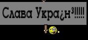 Слава Україні!!!!!