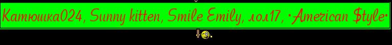 Катюшка024, Sunny kitten, Smile Emily, лол17, •American $tyle•