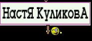 НастЯ КуликовА