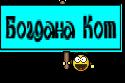 Богдана Кот