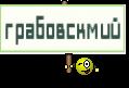 грабовскмий