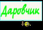 Даровчик