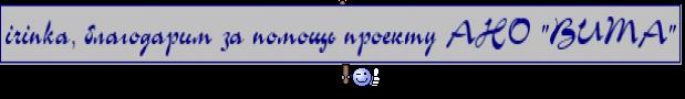 "irinka, благодарим за помощь проекту АНО ""ВИТА"""