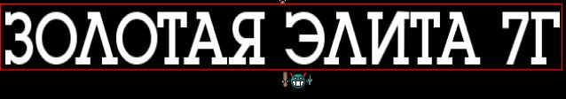 ЗОЛОТАЯ ЭЛИТА 7Г