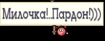 Милочка!..Пардон!)))