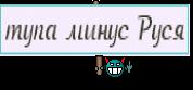 тупа минус Руся