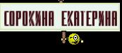 Сорокина Екатерина