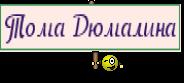 Тома Дюмалина