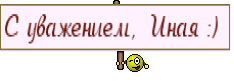 С уважением,  Иная :)