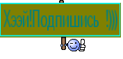 Хээй!Подпишись !)))