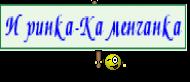 Иринка-Каменчанка