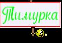 Тимурка