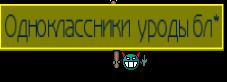 Одноклассники  уроды бл*