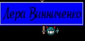 Лера Винниченко