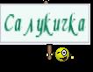 Салукичка
