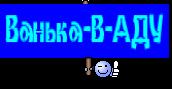 Ванька-В-АДУ