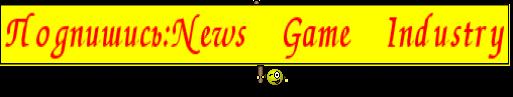 Подпишись:News Game Industry