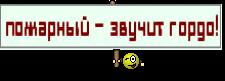 http://myhomeinet.ru/smilegenerator/gen-img/76e313922551eb8f55ce7b8b1190962c.png
