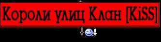 Короли улиц Клан [KiSS]