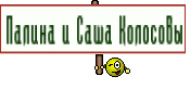 Палина и Саша Колосовы