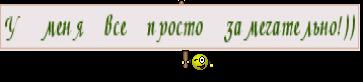 У меня все просто замечательно!))
