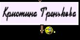 Кристина Тренькова