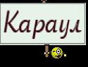 Караул