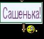 Сашенька!