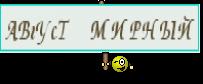 АВгУсТ МИРНЫЙ