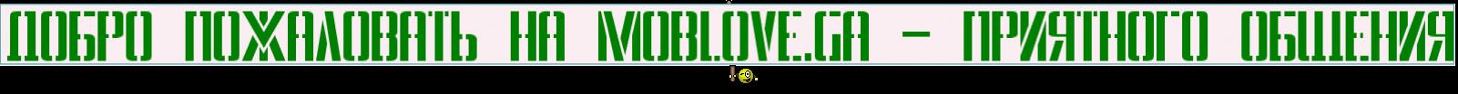 Добро пожаловать на MobLove.Ga - Приятного общения