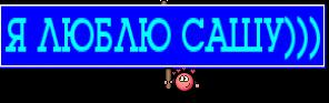 Я ЛЮБЛЮ САШУ)))