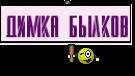 димка Былков